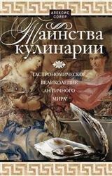 Таинства кулинарии. Гастрономическое великолепие Античного мира