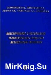 Моделирование и оптимизация технологических процессов механической обработк ...