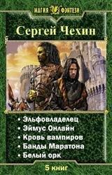 Чехин Сергей. Сборник произведений (5 книг)
