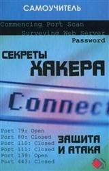 Секреты хакера: защита и атака