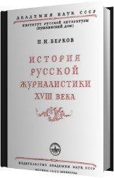 История русской журналистики XVIII века (Аудиокнига)