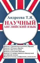 Научный английский язык. Выпуск 1-6