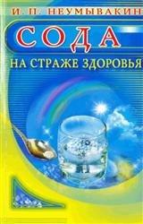 Сода на страже здоровья