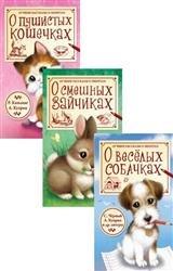 Лучшие рассказы о зверятах. 3 книги