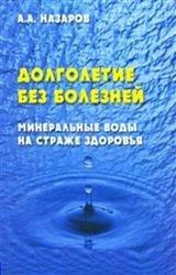 Долголетие без болезней. Минеральные воды на страже здоровья