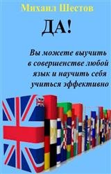 Да! Вы можете выучить в совершенстве любой язык и научить себя учиться эффе ...