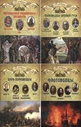 Великие полководцы России. Сборник (20 книг)