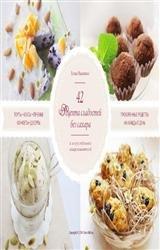 42 рецепта сладостей без сахара