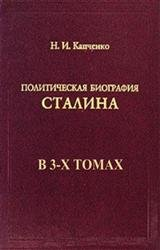 Политическая биография Сталина. В 3-х томах