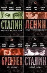 Вожди Советского Союза. Цикл в 8-и книгах