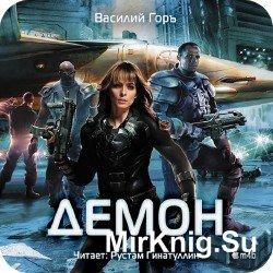 Демон/Книга 1 (Аудиокнига) m4b