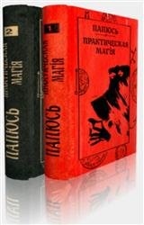 Практическая магия. В 2-х томах
