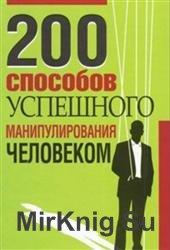 200 способов успешного манипулирования человеком