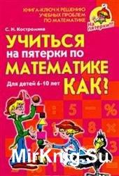 Учиться на пятерки по математике. Как?