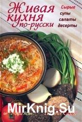 Живая кухня по-русски. Сырые супы, салаты, десерты