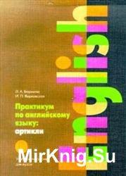 Практикум по английскому языку: артикли