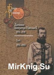 Дневники императора Николая II: Том I, 1894-1904