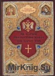 История Византийского государства