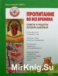 Пропитание во все времена. Советы и рецепты православным
