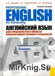 Английский язык в области компьютерной техники и технологий