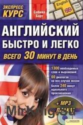 Английский быстро и легко. Экспресс-курс + CD