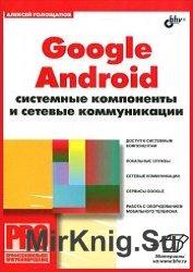 Google Android. Системные компоненты и сетевые коммуникации(+CD)