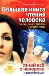 Большая книга чтения человека по линиям и знакам руки и лица