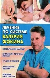 Лечение по системе Валерия Фокина