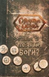 Что знают боги? Книга славянских гаданий