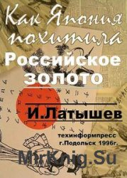 Игорь Латышев - Сборник сочинений (3 книги)