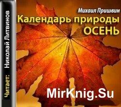 Календарь природы. Осень (Аудиокнига)