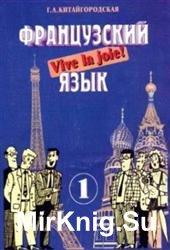 Французский язык. Интенсивный курс обучения