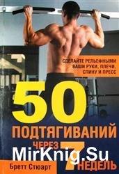 50 подтягиваний через 7 недель