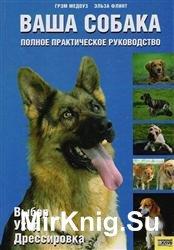 Ваша собака. Полное практическое руководство