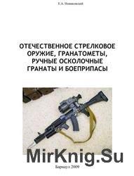 Отечественное стрелковое оружие, гранатомёты, ручные осколочные гранаты и б ...