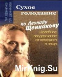 Сухое голодание по Леониду Щенникову