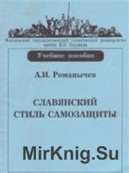 Славянский Стиль Самозащиты. Основные связки и раскрутки