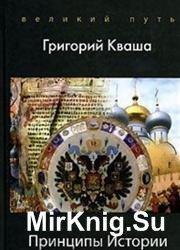 Принципы Истории. Россия: От Востока через империю к Западу