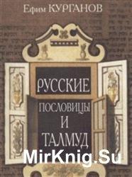 Русские пословицы и Талмуд