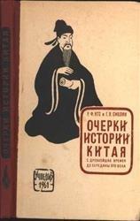 Очерки истории Китая с древнейших времен до середины XVII века