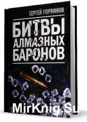 Сергей Горяинов - Сборник сочинений (3 книги)