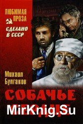 Собачье сердце (Аудиокнига) читает Литвинов И.