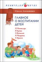 Главное о воспитании детей. М. Монтессори, Я. Корчак, Л. Выготский, А. Мака ...