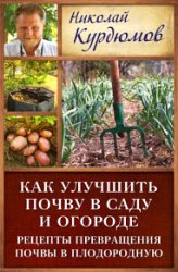Как улучшить почву в саду и огороде. Рецепты превращения почвы в плодородну ...