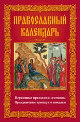 Православный календарь. Церковные праздники, именины. Праздничные тропари и ...