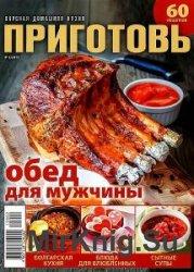 Приготовь + Вкус лета + Щедрый стол (92 номера) 2013-2015