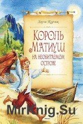 Король Матиуш на необитаемом острове (Аудиокнига)
