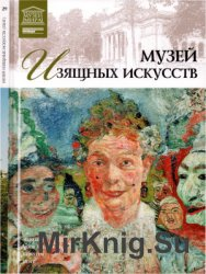 sochinenie-pro-velikie-muzei-mira-komsomolskaya-pravda-skachat