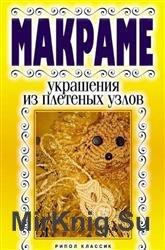 Макраме. Украшения из плетеных узлов