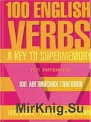 100 английских глаголов. Ключ к суперпамяти